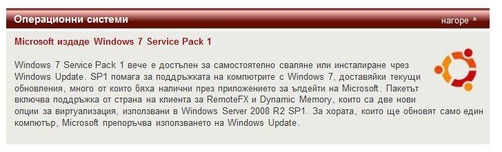MS - Ubuntu?!?