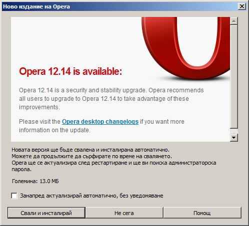 opera12_14
