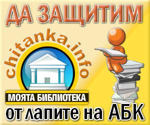 save-chitanka-from-abk