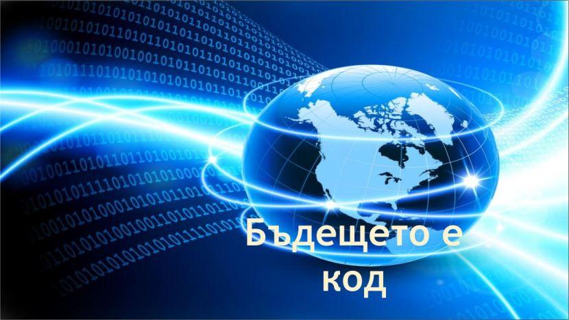 futureiscode